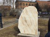 2 апреля в Красноярске заложили первый камень в основание будущего сквера геологов.