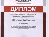 Завершилась XXII специализированная выставка «Строительство и архитектура» в г.Красноярске