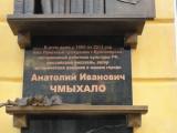 В Красноярске на проспекте Мира открыли памятную доску А.И. Чмыхало.