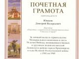 Несколько сотрудников ГК «Стимэкс» получили почетные грамоты за строительство Мемориального комплекса в честь 70-летия Победы в Красноярске