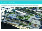 Концептуальное предложение по реконструкции Предмостной площади
