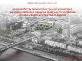 Предложение по реконструкции Театральной площади Красноярска