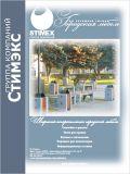 Новый каталог «Городская мебель 2010»
